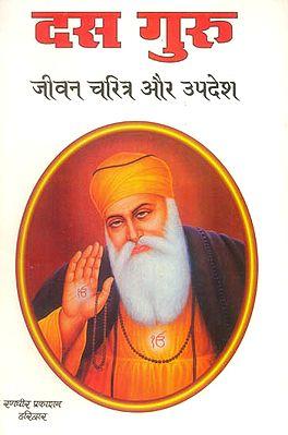 दस गुरु (जीवन चरित्र और उपदेश): Ten Sikh Guru (His Life and Discourses)