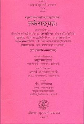 तर्कसङ्ग्रहः The Tarka Samgraha of M.M. Annambhatta