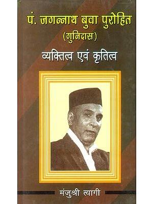 पं. जगन्नाथ बुवा पुरोहित (व्यक्तित्व एवं कृतित्व): Pandit Jagannath Buva Purohit (With Notation)