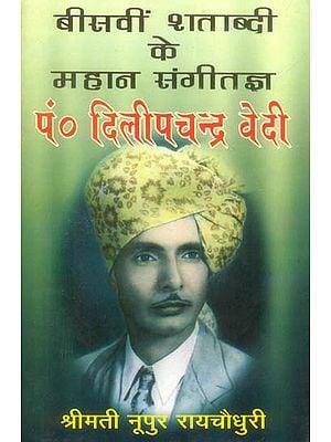 बीसवीं शताब्दी के महान संगीतज्ञ पं. दिलीपचन्द्र वेदी: Great Musician of the Twentieth Century - Pandit Dilip Chandra Bedi (With Notation)