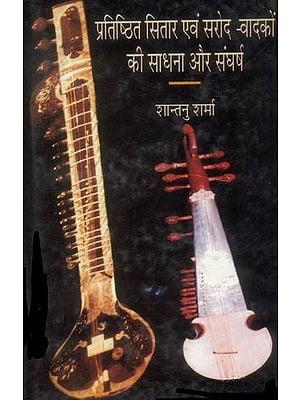प्रतिष्ठित सितार एवं सरोद -वादकों की साधना और संघर्ष: Sadhana and Struggle of Noted Sitar and Sarod Players