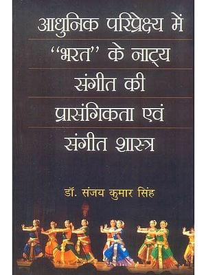 """आधुनिक परिप्रेक्ष्य में """"भरत"""" के नाट्य संगीत की प्रांसगिकता एवं संगीत शास्त्र: Bharata's Natya Sangeet in The Modern Context"""