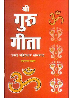 श्री गुरु गीता (उमा महेश्वर सम्वाद): Shri Guru Gita