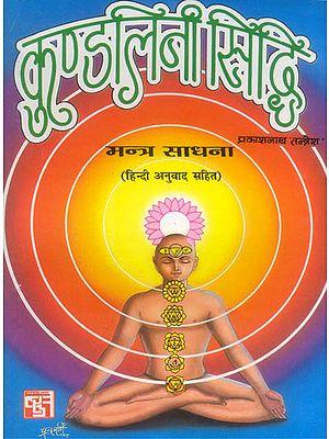 श्री कुण्डलिनी सिद्धि मन्त्र साधना: Shri Kundalini Siddhi (Mantra Sadhana)