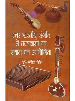 उत्तर भारतीय संगीत में तंत्रवाघों का स्थान एवं उपयोगिता: Stringed Instruments in North Indian Music