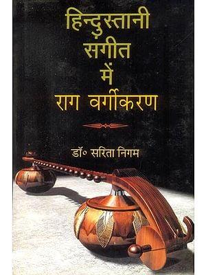 हिन्दुस्तानी संगीत में राग वर्गीकरण: Raga Classication in Hindustani Music