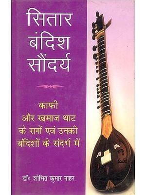 सितार बंदिश सौंदर्य: Beauty of Sitar Bandish (With Notation)