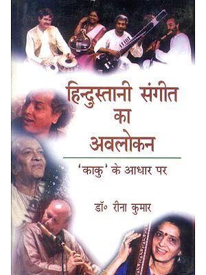 हिन्दुस्तानी संगीत का अवलोकन 'काकू' के आधार पर: A Look at Hindustani Music on the Bassis of Kaku