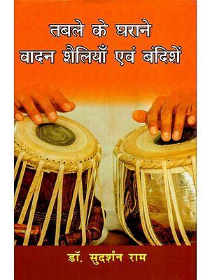 तबले के घराने वादन शैलियाँ एवं बंदिशें: Tabla Gharanas, Playing Styles and Bandishes (With Notation)