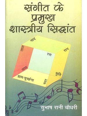 संगीत के प्रमुख शास्त्रीय सिद्धांत: Main Classical Principles of Music