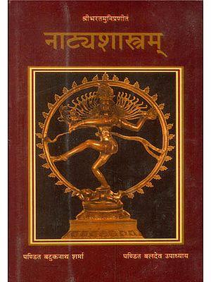 नाट्यशास्त्रम्: Natya Sastra of Bharatamuni (An Old and Rare Book)