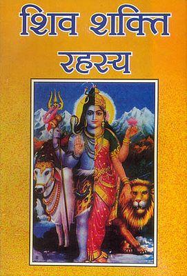 शिव शक्ति रहस्य: Secrets of Shiva Shakti
