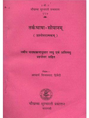 तर्कभाषा - सोपानम्: Tarka Bhasha Sopanam (Question and Answers)