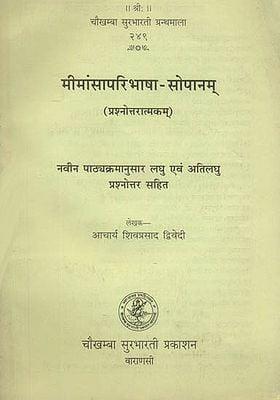 मीमांसापरिभाषा - सोपानम्: Mimansa Paribhasha Sopanam (Question and Answer)