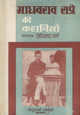 माधवराव सप्रे की कहानियाँ: Stories of Madhavrao Sapre (An Old Book)
