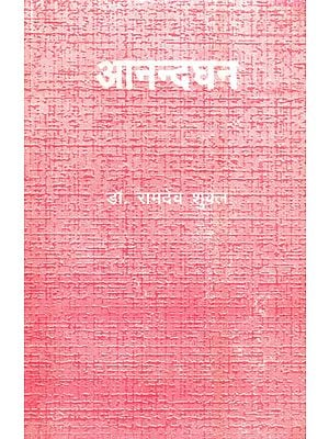 आनन्दघन: Ghananand