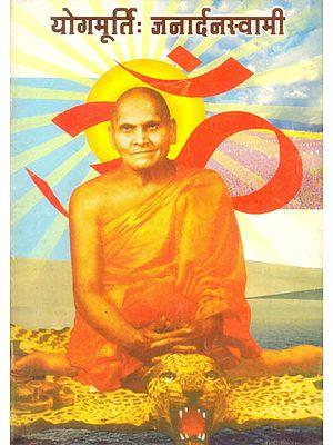 योगमूर्ति: जनार्दनस्वामी: Yogamurthi Janardana Swami