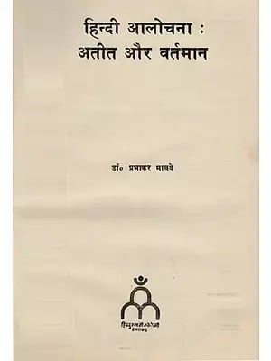 हिन्दी आलोचना (अतीत और वर्तमान): Hindi Criticism: Past and Present (An Old and Rare Book)