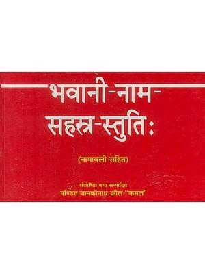भवानी-नाम-सहस्त्र-स्तुति: -  Bhavani Nama Sahasra Stutih