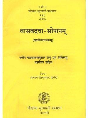 वासवदत्ता-सोपानम्: Vasavadatta Sopanam (Question and Answer)