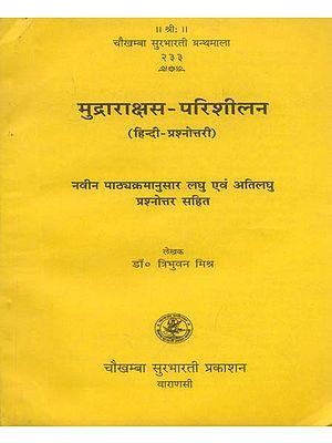 मुद्राराक्षस - परिशीलन: Mudrarakshas Parishian (Question and Answer)