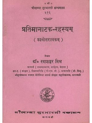 प्रतिमानाटक-रहस्यम्: Pratimanatak Rahasyam (Question and Answer)