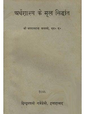 अर्थशास्त्र के मूल सिद्धांत: The Basic Principle of Economics (An Old and Rare Book)