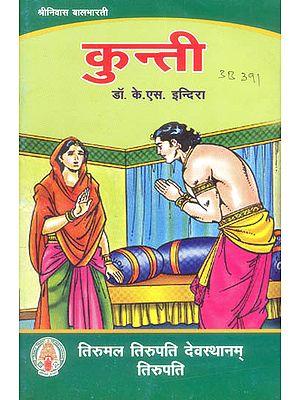 कुन्ती: Kunti - The Mother of Pandava
