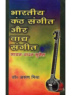 भारतीय कंठ संगीत और वाघ संगीत (गायन-वादन सुमेल): Indian Vocal and Instrumental Music