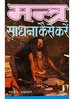मन्त्र साधना कैसे करें: Way of the Mantra Sadhana