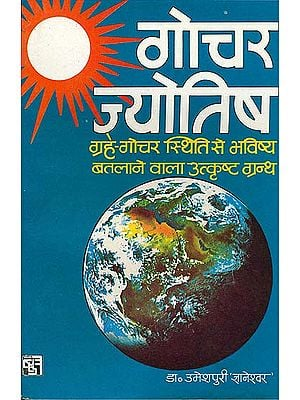 गोचर ज्योतिष:  Gochar Jyotish