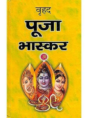 वृहद पूजा भास्कर: Brihad Puja Bhaskar