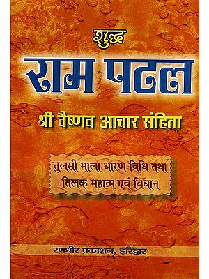शुद्ध राम पटल श्री वैष्णव आचार संहिता: Rama Patal - Vaishnav Aachar Samhita (How to Wear Tulsi and Tilak Mahatmya)