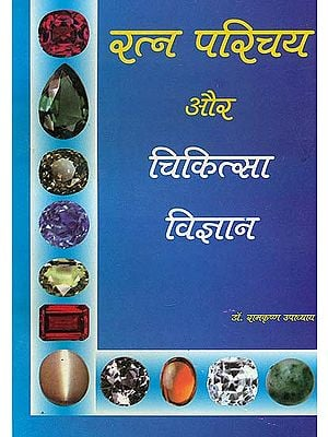 रत्न परिचय और चिकित्सा विज्ञान: Introduction to Gems and Science of Healing