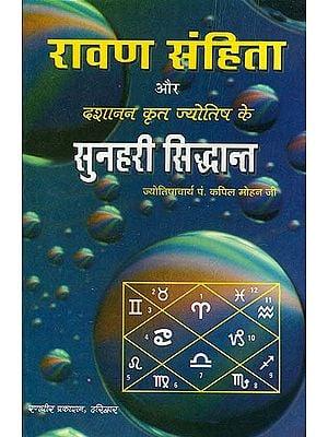 रावण संहिता और दशानन कृत ज्योतिष के सुनहरी सिद्धान्त: Golden Principles of Ravan Samhita