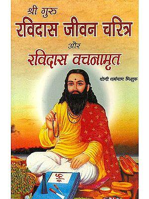 श्री गुरु रविदास जीवन चरित्र और रविदास वचनामृत: Saint Ravidas (His Life and Discourses)