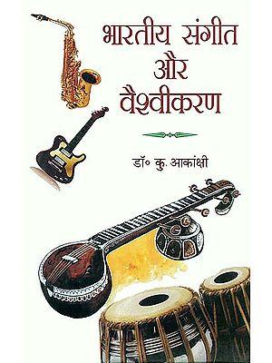 भारतीय संगीत और वैश्वीकरण: Indian Music and Globalisation