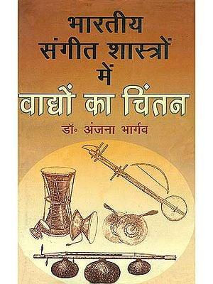 भारतीय संगीत शास्त्रों में वाघों का चिंतन: Study of Musical Instruments in Indian Musical Shastra