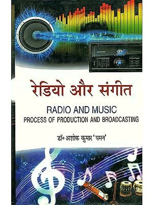 रेडियो और संगीत: Radio and Music (Process of Production and Broadcasting)