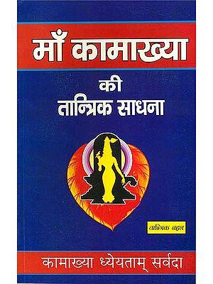 माँ कामाख्या की तान्त्रिक साधना: Tantrik Sadhana of Mother Goddess Kamakhya