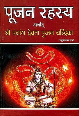 पूजन रहस्य अर्थात् श्री पंचांग देवता पूजन चन्द्रिका: How to Perform Puja