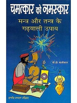चमत्कार को नमस्कार (मन्त्र और तन्त्र के गढ़वाली उपाय): Namaskar to Chamatkar