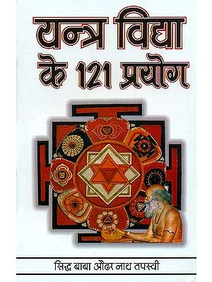 यन्त्र विद्या के 121 प्रयोग: 121 Prayoga of Yantra