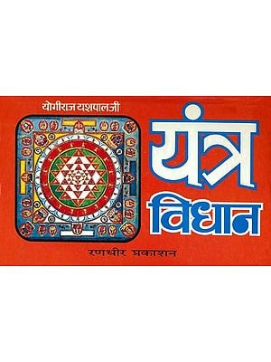 यंत्र विधान (अनुभूत २३१ यन्त्रों का श्रेष्ठ ग्रन्थ): Yantra Vidhan (Collection of 231 Yantras)
