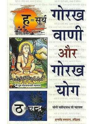 गोरख वाणी और गोरख योग Gorakh Vani and Gorakh  Yoga
