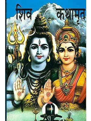 शिव कथामृत: Nector of Shiva Katha