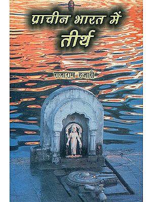 प्राचीन भारत मे तीर्थ: Pilgrimage in Ancient India