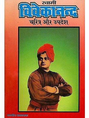 स्वामी विवेकानन्द (चरित्र और उपदेश): Swami Vivekananda (His Character and Teachings)