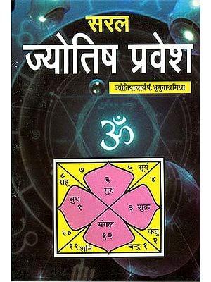 सरल ज्योतिष प्रवेश: Simple Astrology in Hindi