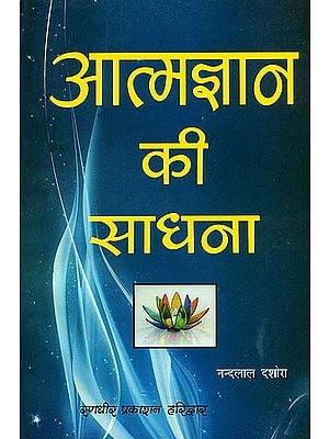 आत्मज्ञान की साधना: Spiritual Enlightenment